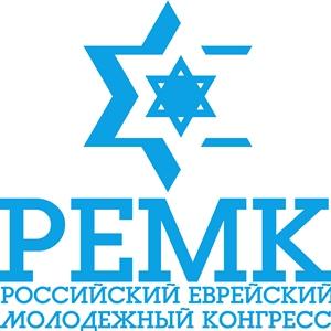 Российский еврейский молодёжный конгресс