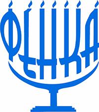 Федеральная еврейская национально-культурная автономия